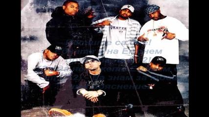 Ето това се нарича Дис Eminem Ft. D12 - Quitter