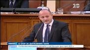 НС прие бюджета за 2015 г. на първо четене