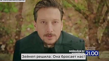 Dek 2.bolum frag.2 рус.суб