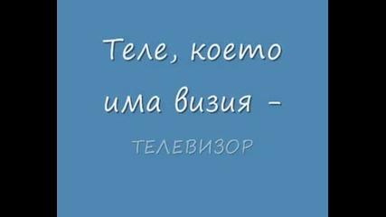 Якичко :)