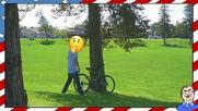 Не кради колелото! - Шега