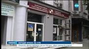 Оманският фонд завежда иск срещу България