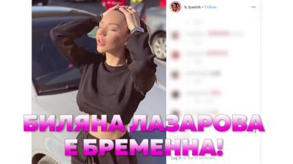 Биляна Лазарова е бременна!