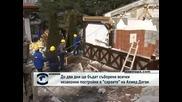 """До два дни събарят всички незаконни сгради в """"сараите"""" на Доган"""