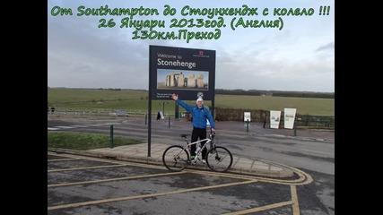 От град Southampton до Стоунхендж с колело 130км. преход ( Англия )