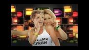 Djina Stoeva & Ivena - Edna nowina (remix)
