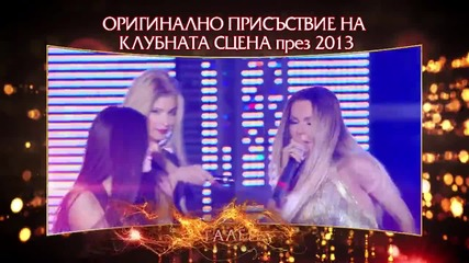 Originalno Prisastvie Na Clubnata Scena 2013