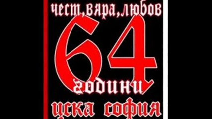 Чест,вяра,любов!64 години Цска София!