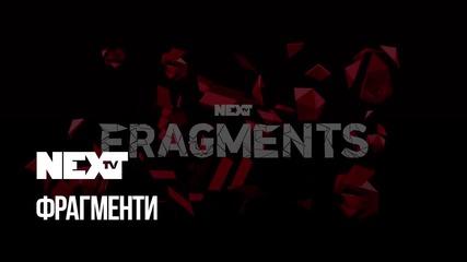 NEXTTV 040: Фрагменти