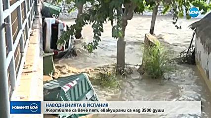 Наводненията в Испания взеха 5 жертви, евакуирани са над 3500 души
