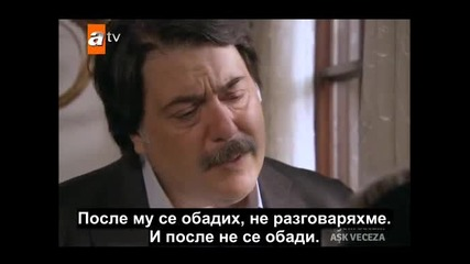 Любов и Наказание еп.43/2част Бг Субтитри