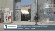 1500 палестински затворници в Израел обявиха гладна стачка