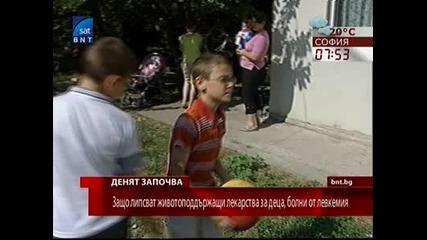 04.08.2010 - История на едно многодетно семейство с дете болно