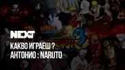 """NEXTTV 048: """"Какво играеш?"""" Антонио: Naruto"""