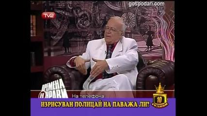 Господари на ефира_ Топ гафовете през годините