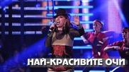 Кичка Бодурова - Най-красивите очи