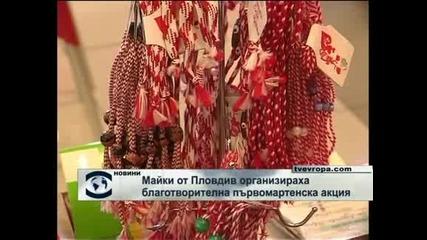 Благотворителна първомартенска акция в Пловдив