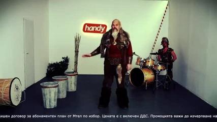 Ханку Брат - handy реклама