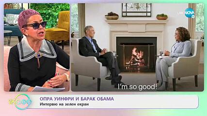 """Опра Уинфри и Барак Обама: Интервю на зелен екран - """"На кафе"""" (20.11.2020)"""