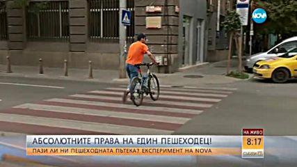 "Какви права имат пешеходците на ""зебра""?"