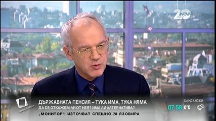 Васил Велев: Трябва да има минимална възраст за пенсиониране за всички