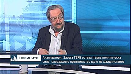 Анализатори: Засега ГЕРБ остава първа политическа сила, следващото правителство ще е на малцинството