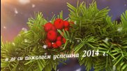 Весела Коледа и Щастлива Нова Година 2014 от Studio Red Team