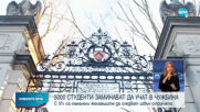 Близо 5 000 студенти ще учат в чужбина