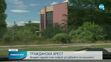 ГРАЖДАНСКИ АРЕСТ: Младеж задържа пиян шофьор в Пловдив