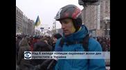 Над 6 хил. полицаи охраняват протестите в Украйна