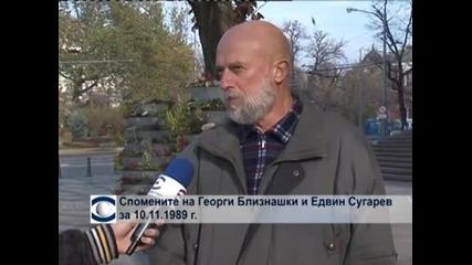 Спомените на Георги Близнашки и Едвин Сугарев за 10.11.1989г.