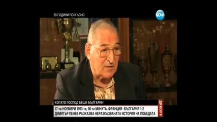 Димитър Пенев гост на Дик Оff 16.11.2013