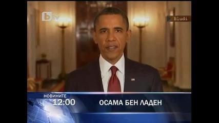 Убиха Осама Бен Ладен!