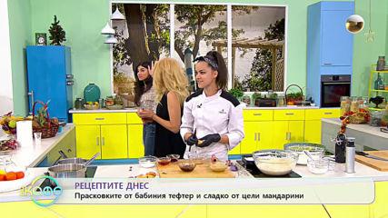 """Рецептата днес: Прасковките на баба - """"На кафе"""" (09.12.2019)"""