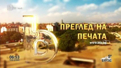 Преглед на печата - 28 декември 2012 г.