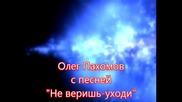 Олег Пахомов - Не Веришь - Уходи!