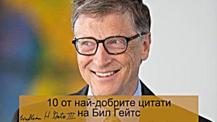 10 от най-добрите цитати на Бил Гейтс