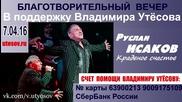Руслан Исаков - Краденное Счастье