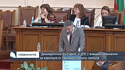 """""""Демократична България"""" и ДПС с взаимни обвинения за корупция от парламентарната трибуна"""