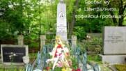 120 години от смъртта на Алеко Константинов