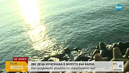 Втори ден продължава издирването на двете деца, изчезнали в морето край Варна