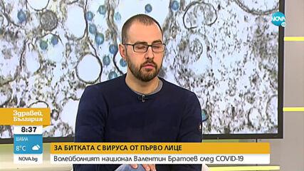 Валентин Братоев и до днес има усложнения след тежко изкарания COVID-19