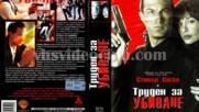 Труден за убиване (синхронен екип 2, телевизионен дублаж - 2012 г.) (запис)
