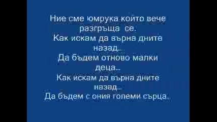 Bate Pe60 Ft. Tina - My Friends (с Текст)