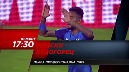 Футбол: Левски – Лудогорец на 10 март по DIEMA SPORT