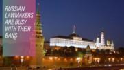 Нови забрани стъписаха руското общество