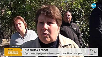 ЕКО БОМБА В СОПОТ: Протест заради незаконно сметище в частен дом