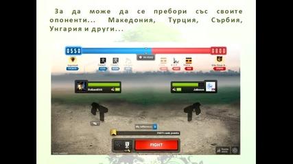 Помогни на виртуалната си Родина !