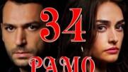 Рамо * Ramo Еп.34 Бг.суб. 1ч