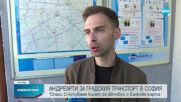 Плащаме с банкова карта билети за градския транспорт в София
